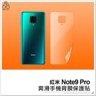 紅米Note9 Pro 爽滑手機背膜保護貼 手機背貼 保護膜