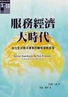 二手書博民逛書店《服務經濟大時代》 R2Y ISBN:9574935337