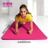 伊諾特瑜伽墊加寬80CM加厚15mm瑜伽墊加長健身墊運動