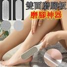 430不鏽鋼 磨腳神器 雙面磨腳板 磨腳皮【32903】