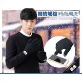 【暖暖系列-歐巴必備觸屏手套】觸屏保暖針織手套-男款
