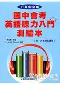 國中會考英語聽力入門測驗本