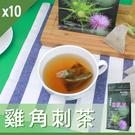 【雞角刺茶】雞角刺茶/養生茶/養生飲-3角立體茶包-27包/袋-10袋/組-CKTea-10