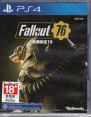 【玩樂小熊】現貨中 PS4 遊戲 異塵餘生 76 Fallout 76 中文亞版