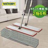 【VICTORY】鋁合金超特大機能平板拖把-2拖6布 #1025077 地板清潔 大面積清潔 超細纖維布 360度 隙縫