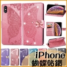 蝴蝶款磁吸皮套|蘋果 12 11 Pro max i12 mini 手機皮套 左右翻蓋 插卡 悠遊卡 商務 軟殼 保護套