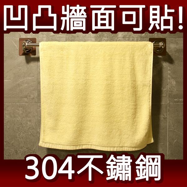 60cm單桿浴巾架 毛巾架 毛巾桿 抹布架 304不鏽鋼無痕掛勾 易立家生活館 舒適家企業社