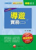 (二手書)納入最新情境實例題及新題型趨勢:導遊實務(二)(華語、外語導遊人員)《讀..