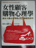 【書寶二手書T4/行銷_HCK】女性顧客購物心理學_鈴木丈織
