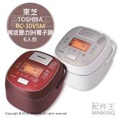 日本代購 TOSHIBA 東芝 RC-10VSM 真空壓力IH電子鍋 電鍋 遠紅外線 6人份 紅色 白色