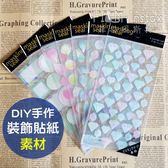 菲林因斯特《 素材貼紙 平面貼紙 》 DIY 手作 裝飾貼紙