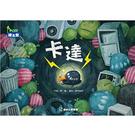 《 小康軒 Kids Crafts 》卡達╭★ JOYBUS玩具百貨