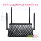 ◤拆封福利品99成新◢ 華碩RT-AC1200G PLUS 無線雙頻分享器