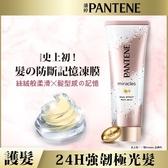 潘婷髮型感記憶護髮雙鑽凍膜(需沖洗)200G