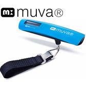 MUVA電子行李秤 秤行李/秤書包MUVA小巧時尚 精湛藍/氣質黃(2色可選)◆醫妝世家◆