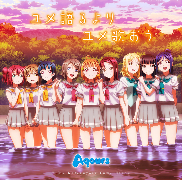 LoveLive!Sunshine!! 主題曲Aqours「比起談論夢想,歌頌夢想吧」