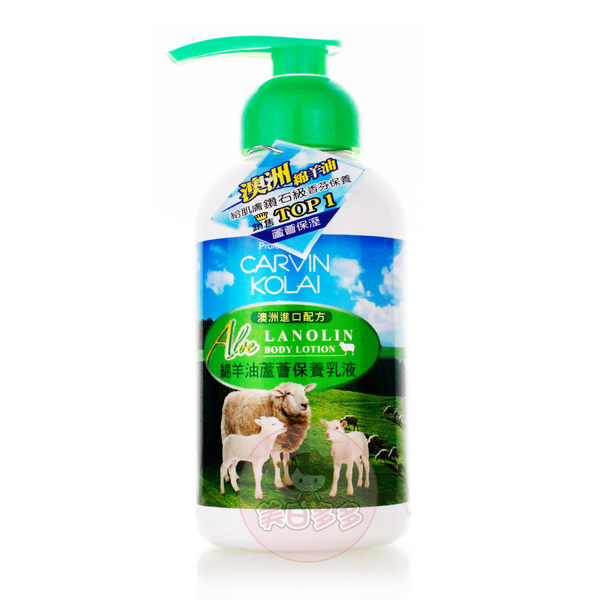 CARVIN KOLAI 綿羊油蘆薈保濕乳液 500ml【美日多多】