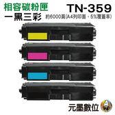 【四色一組 ↘6390元】BROTHER TN-359 相容高量碳粉匣 適用HLL8250CDN HLL8350CDW MFCL8600CDW 等
