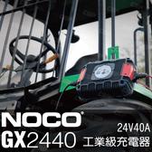 NOCO Genius GX2440工業級充電器 /24V40A維護修護電池 快速充電 高空作業車 搬運機械 電動搬運車