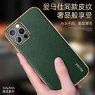蘇拉達 奢品 iPhone 13 pro max 手機殼 保護殼 荔枝紋 皮革 手機套 軟邊 防摔 保護套 外殼