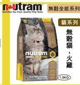 【年終回饋】*WANG*紐頓nutram《無穀全能-貓 火雞配方T22》1kg