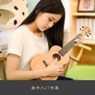 BWS畢維斯尤克里里初學者學生成人女男23寸26寸兒童ukulele小吉他  【端午節特惠】