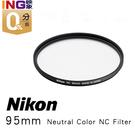 【24期0利率】NIKON 95mm 保護鏡 Neutral Color NC Filter