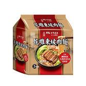 台灣菸酒 花雕東坡肉 3包/袋 ◆86小舖 ◆ 泡麵/調理包