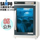 (((福利電器))) SAMPO 聲寶 四層 光觸媒 紫外線 殺菌 烘碗機 KB-RF85U 優質福利品 免運費