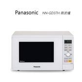 國際牌Panasonic 23L 變頻微波爐NN GD37H