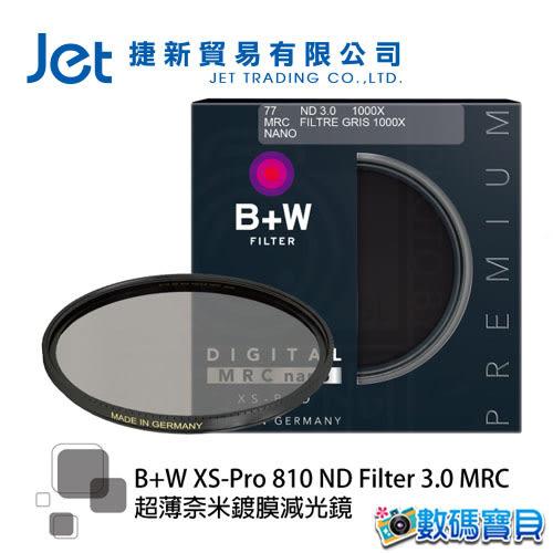 B+W XS-Pro 810 ND MRC 55mm nano (ND1000 減10格) 超薄nano鍍膜減光鏡 (捷新公司貨) 高硬度