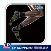 【運動襪】LP 203Z 激能壓縮運動短襪