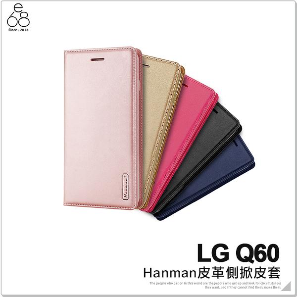LG Q60 隱形磁扣 皮套 手機殼 皮革 保護殼 保護套 手機套 手機皮套 翻蓋側掀 保護皮套 附掛繩