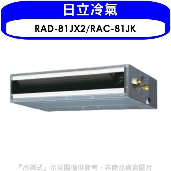 《全省含標準安裝》日立【RAD-81JX2/RAC-81JK】變頻吊隱式分離式冷氣13坪 優質家電