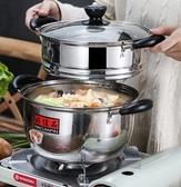 加厚不銹鋼湯鍋蒸鍋熬湯鍋小火鍋家用雙耳煮鍋燃氣奶鍋電磁爐專用 雙12