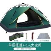 帳篷戶外全自動二室一廳單雙人家庭加厚防雨野外露營2人【快速出貨八折下殺】