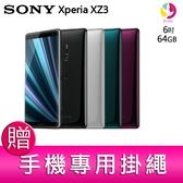 分期0利率Sony Xperia XZ3 6G/64G 八核心智慧型手機 贈『手機專用掛繩*1』