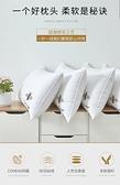 枕頭系列 枕頭單人護頸椎柔軟羽絲絨高中低枕芯助睡眠家用男單個裝 幸福第一站