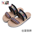 【富發牌】異國風編織圖騰拖鞋-黑/米  1PL70