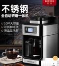 PE3200咖啡機家用全自動美式現磨一體...