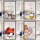 磨砂膜創意貓玻璃貼紙窗台臥室透光不透明浴...