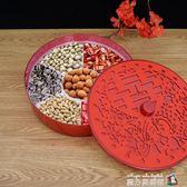 結婚果盤婚慶用品創意紅喜盤客廳家用喜慶塑料分格帶蓋干果瓜子盤 魔方數碼館WD