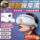 現貨!眼部按摩儀 熱敷眼罩 充電按摩眼罩 護眼 震動 眼睛 眼部按摩器 按摩儀 #捕夢網