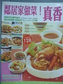 【書寶二手書T5/餐飲_PNA】鄰居家做菜!真香_林淑珠