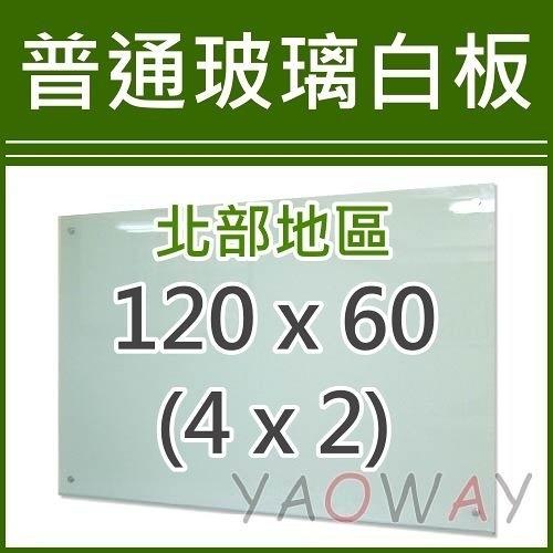 【耀偉】普通(無磁性)玻璃白板120*60 (4x2尺)【僅配送台北地區】