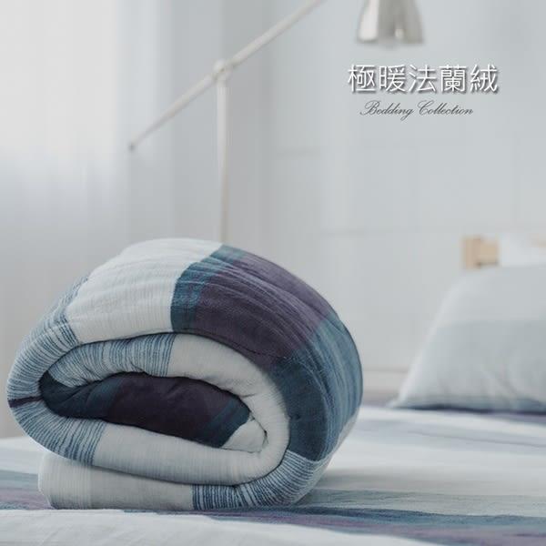 超柔瞬暖法蘭絨5尺雙人床包+舖棉暖暖被(150x200cm)三件組 #FLQ16#《限單件超取》(SN)