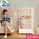 日本IRIS.日系室內雙層貓籠(PMCC...
