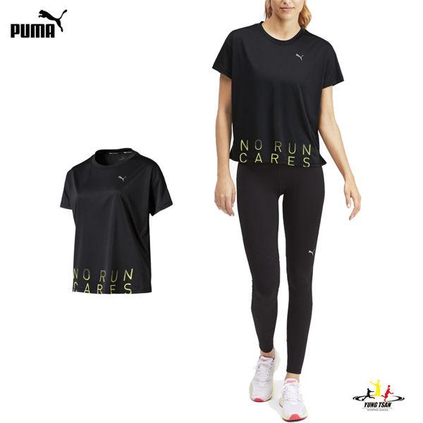 Puma Running 女 黑色 短袖 運動上衣 吸濕 排汗 舒適 慢跑 運動 瑜珈 跑步 短T 51824301