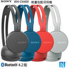 SONY WH-CH400 (贈收納袋) 無線藍牙輕量耳罩式耳機 公司貨一年保固