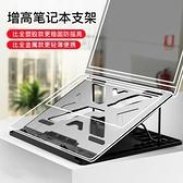 電腦支架 筆記本支架桌面增高辦公室升降可折疊便捷式平板電腦支架散熱底座 快速出貨